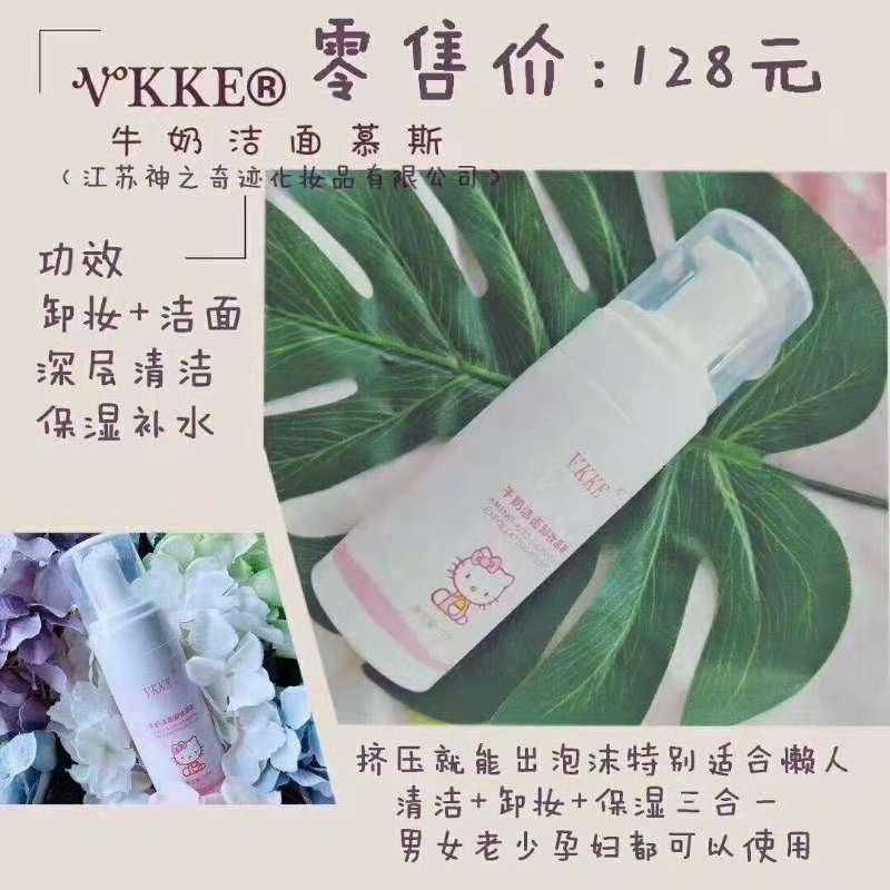 e�jy�kK��Zk�_如何才能买到vkke品牌的护肤品