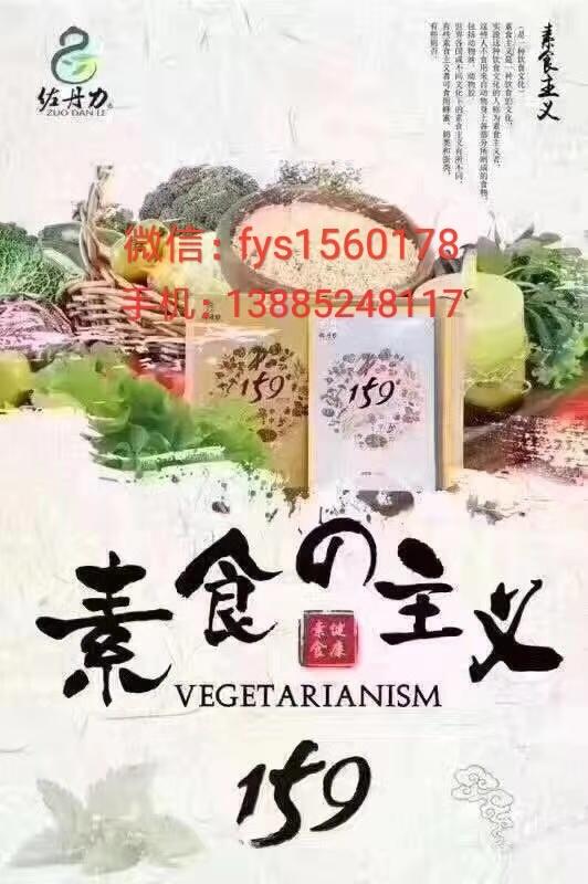 159方便杂粮粥原名是素食全餐吗?都有哪些功效
