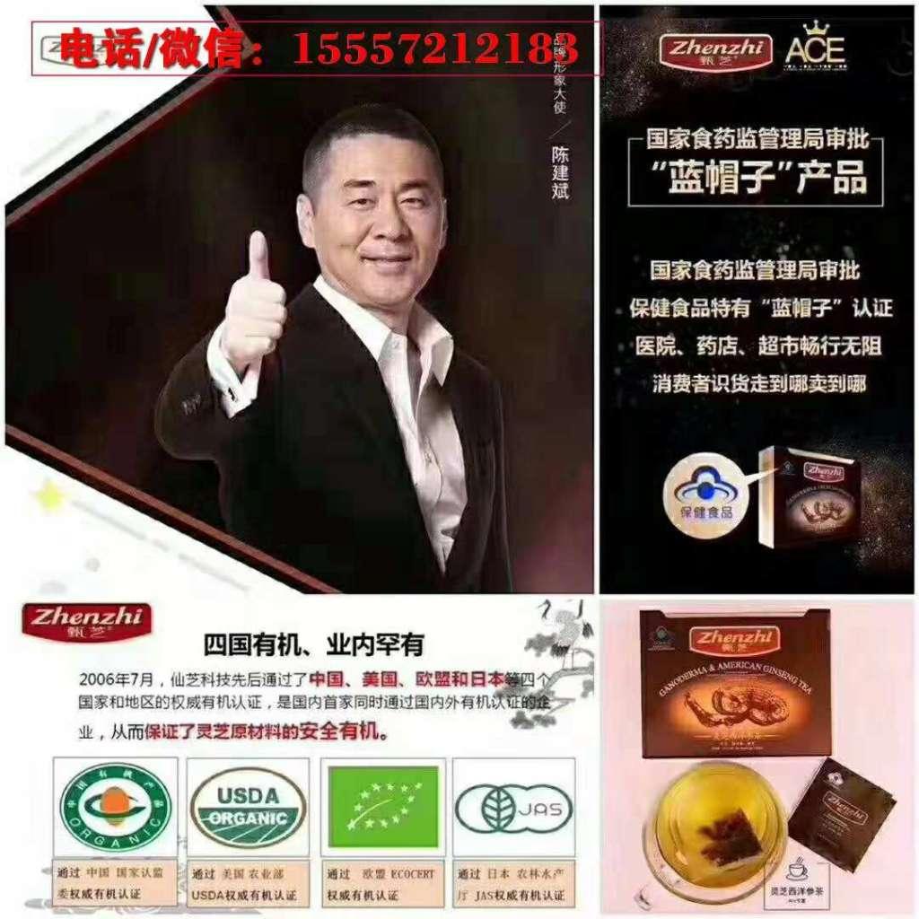 代理甄芝灵芝西洋参茶真的可以发家致富吗,前期需要投资多少