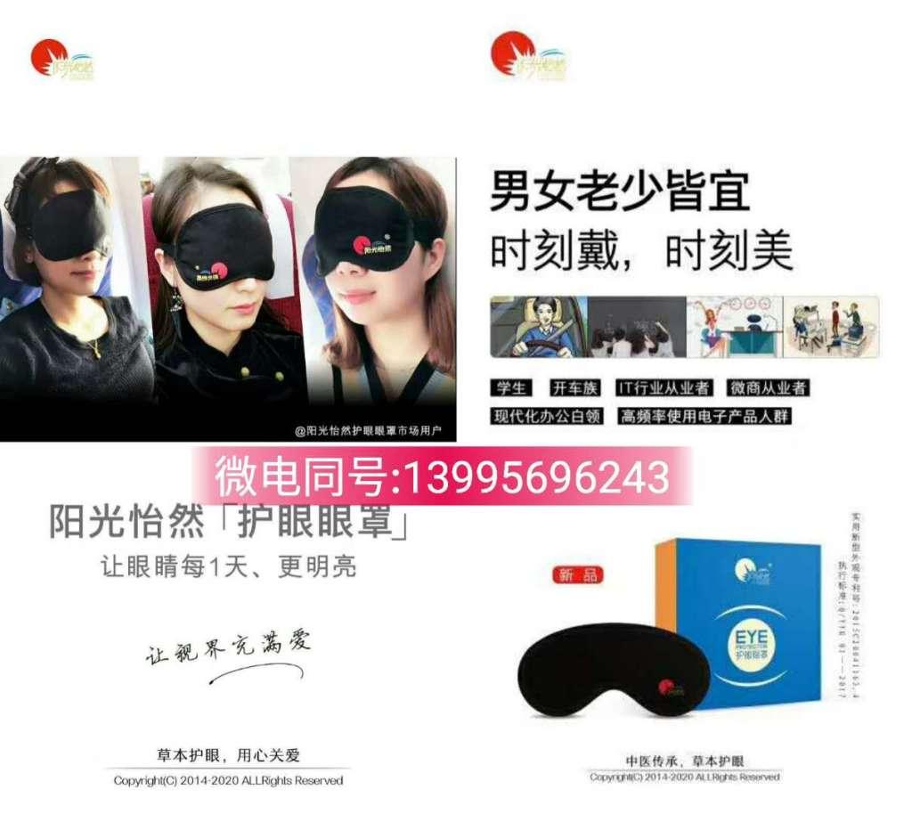 阳光怡然护眼眼罩有什么作用?安全可靠吗?