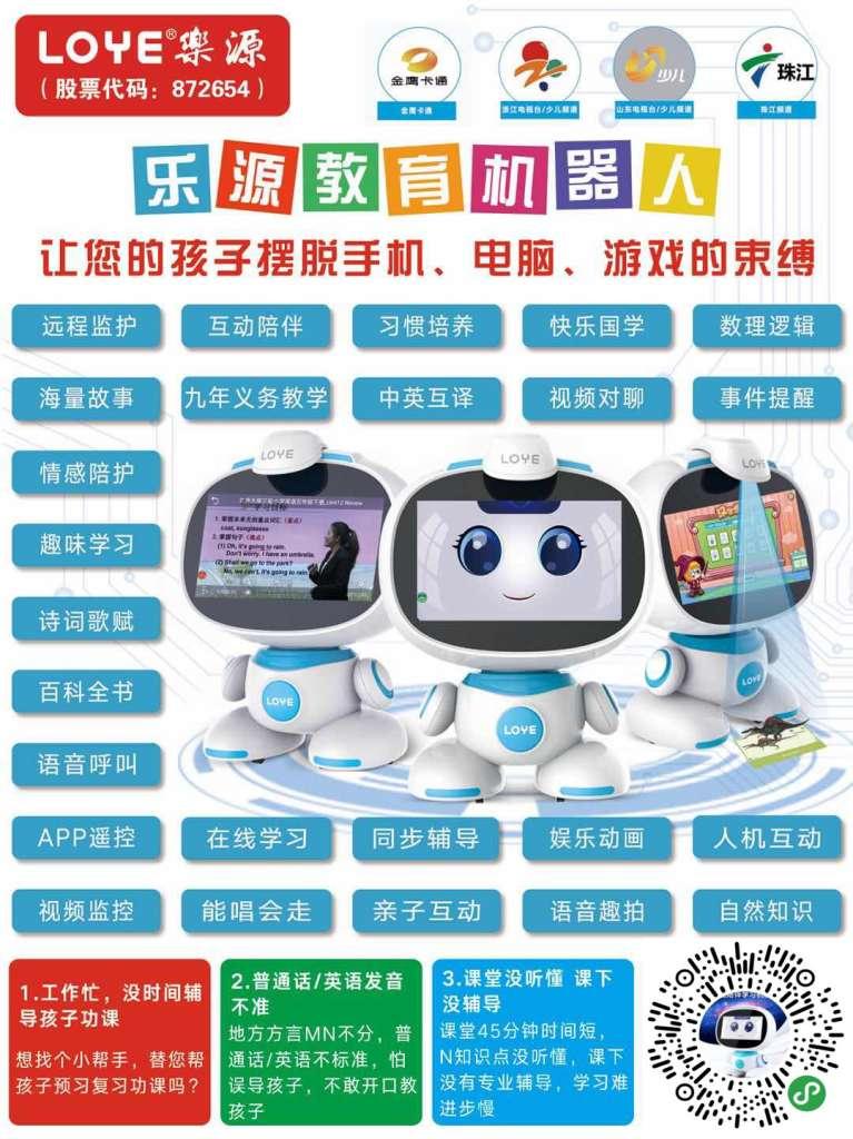 乐源教育机器人乐源股份官网 微信公众号