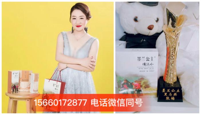墨兰公主洗发水创始人是谁,哪个团队做的最好,推荐招商总监张楠
