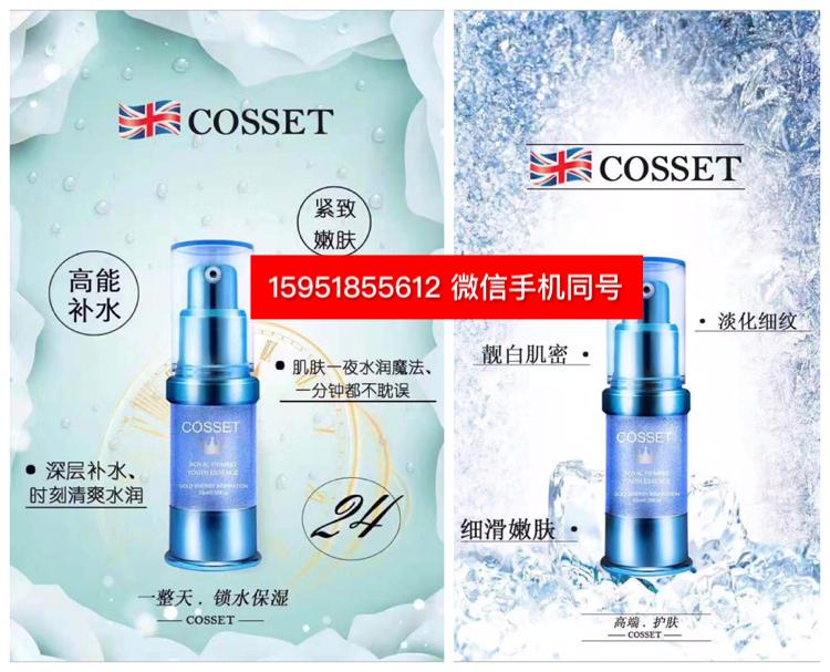 英国COSSET小蓝瓶多少钱一瓶,招代理吗,官方代理穆小雪招商