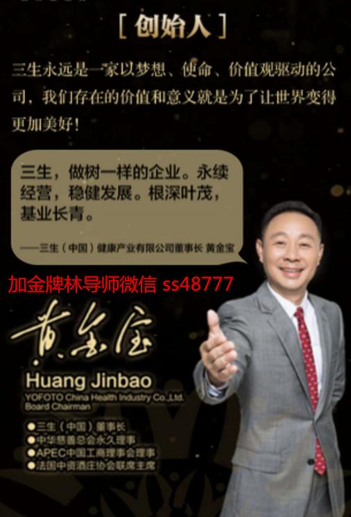 三生中国有拿到直销牌照吗?公司合法、产品安全吗?
